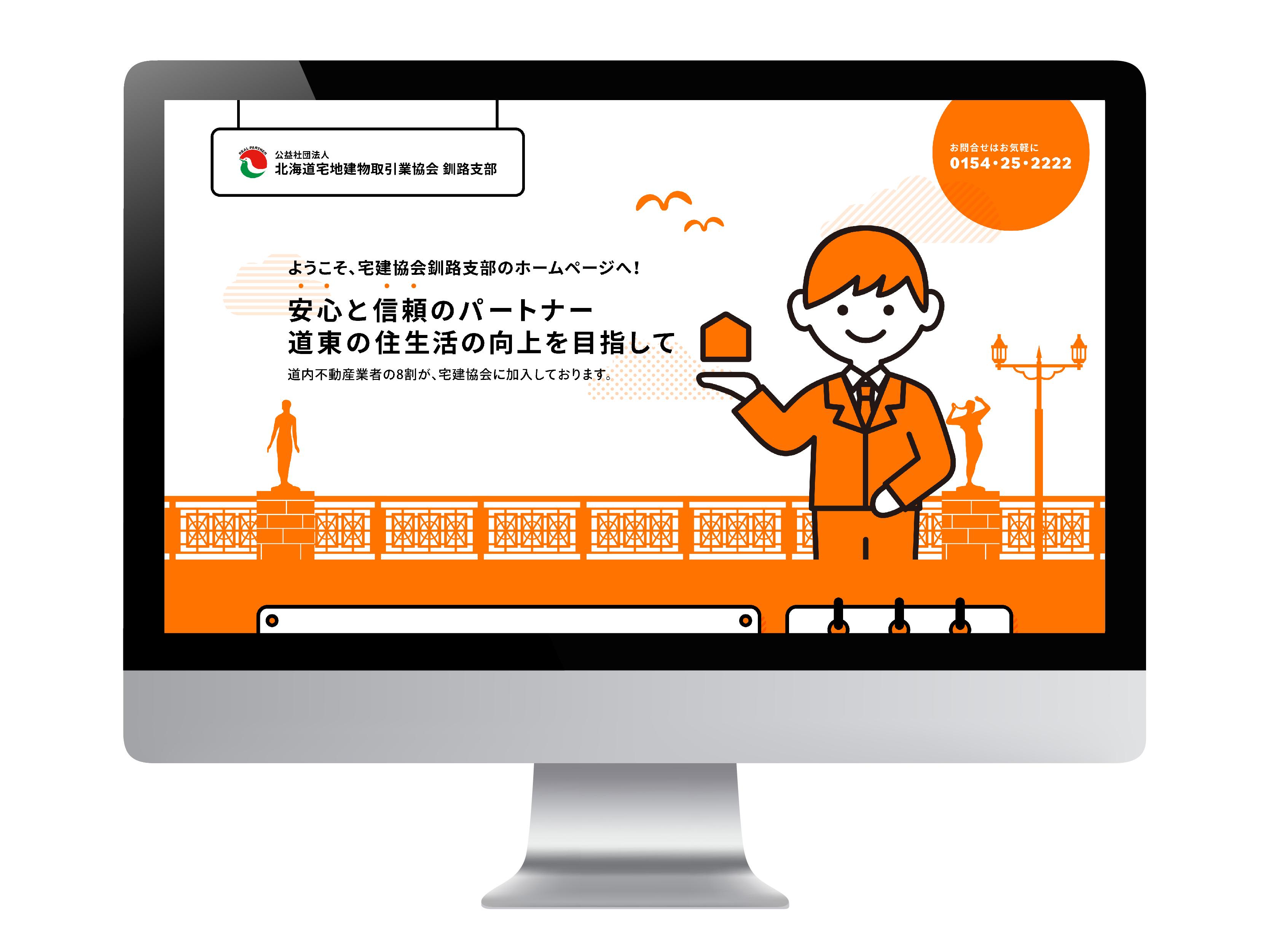 <span>Official web site</span><br>北海道宅地建物取引業協会 釧路支部