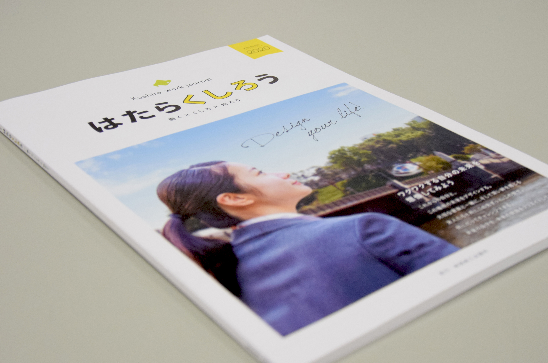 <span>Pamphlet</span><br>釧路商工会議所<br>企業紹介冊子 はたらくしろう