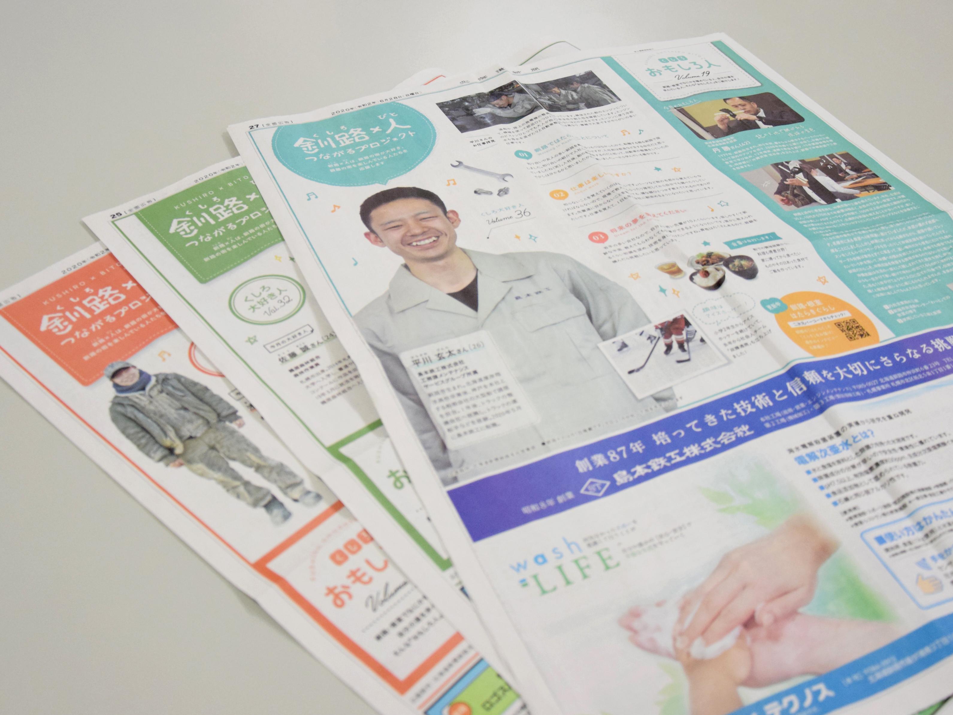<span>Magazine</span><br>北海道新聞<br>インタビュー記事 釧路×人
