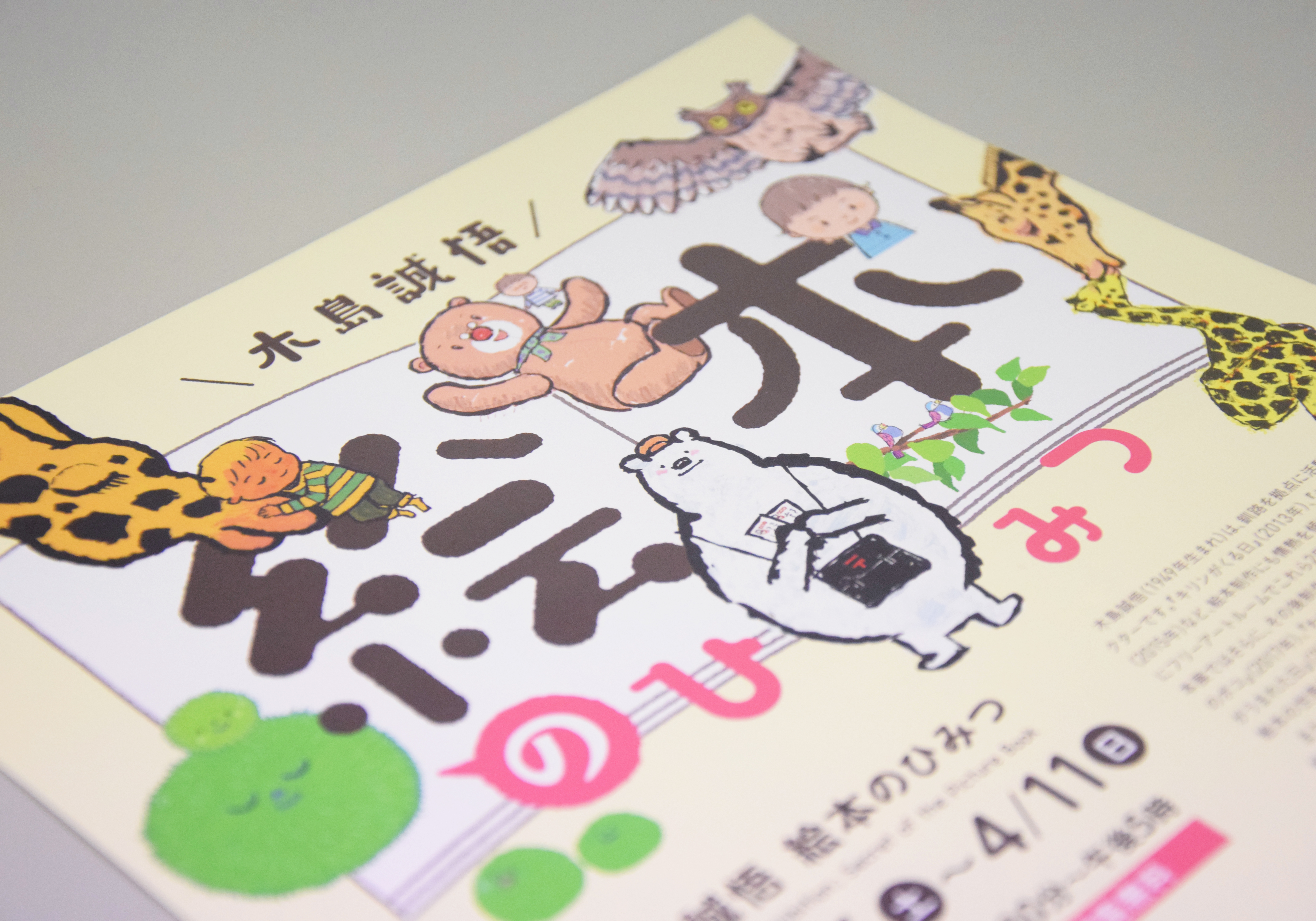 <span>Pamphlet</span><br>木島誠悟 絵本のひみつ<br>フライヤー