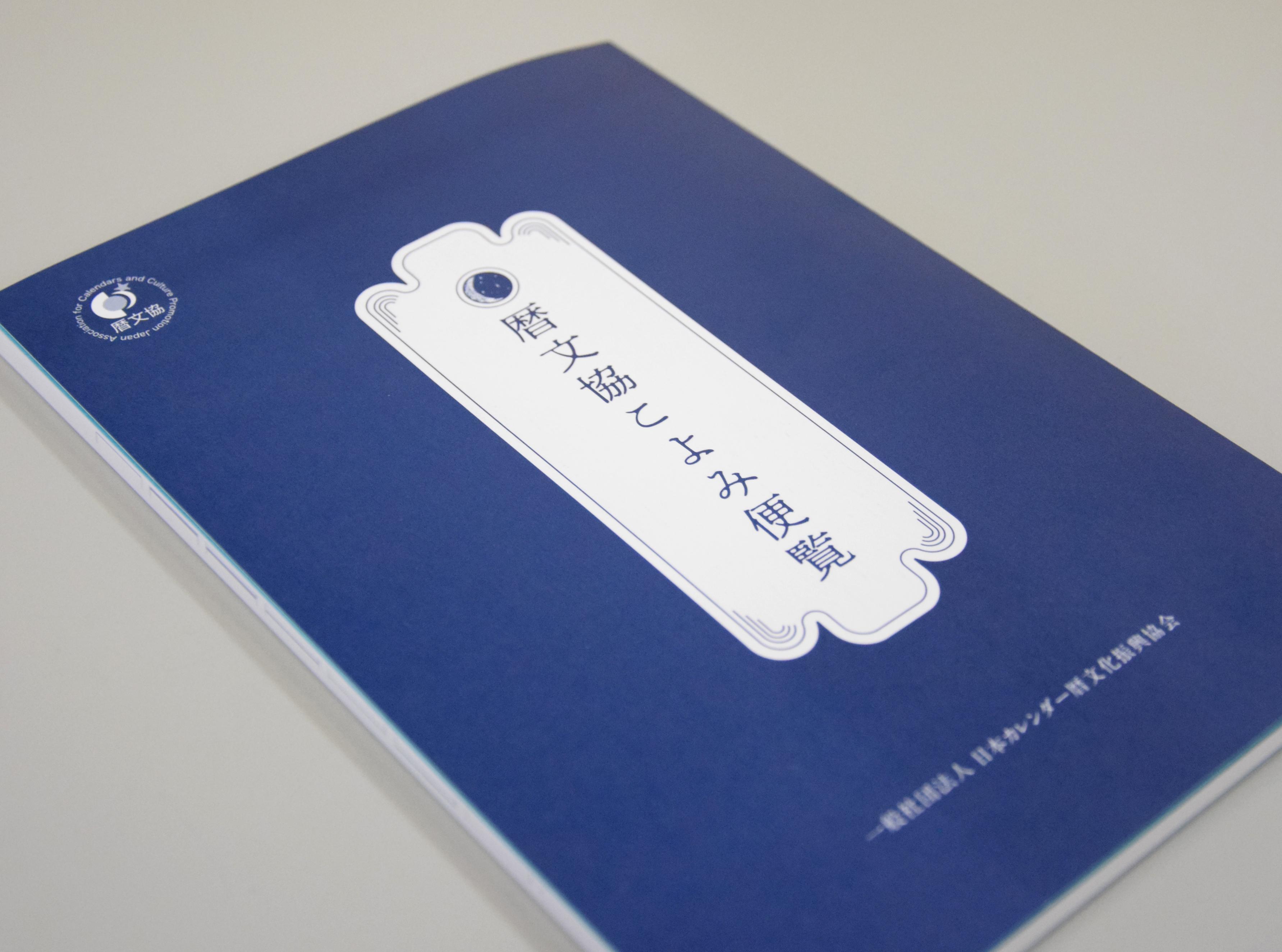 <span>Book</span><br> 一般社団法人日本カレンダー暦文化振興協会<br>暦文協こよみ便覧
