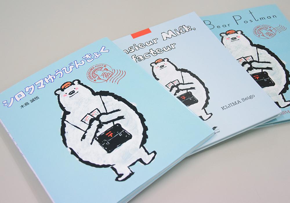 <span>Book</span><br>木島 誠悟 絵本 <br>シロクマゆうびんきょく
