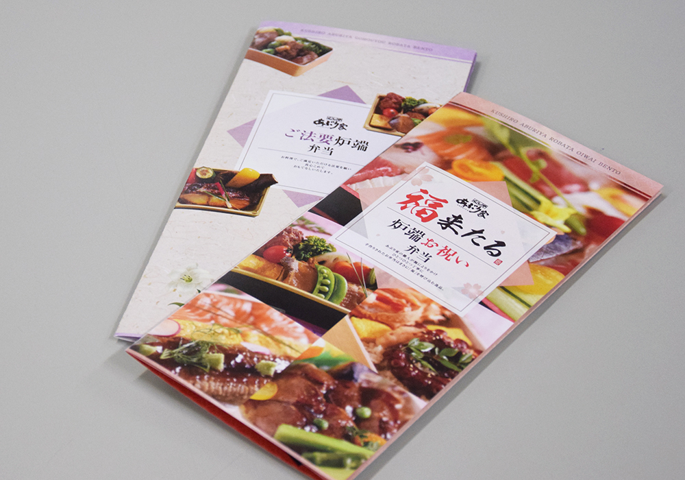 <span>Pamphlet</span><br>くし炉 あぶり家 <br>パンフレット