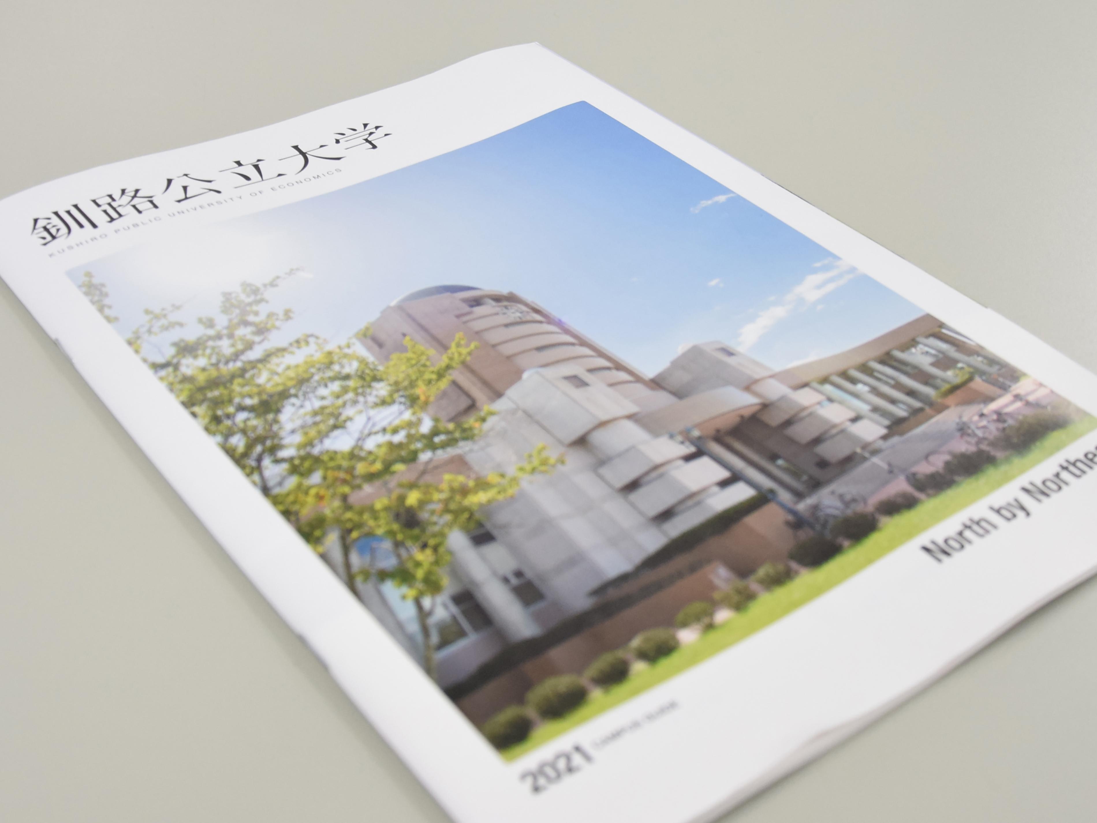 <span>Pamphlet</span><br>釧路公立大学<br>