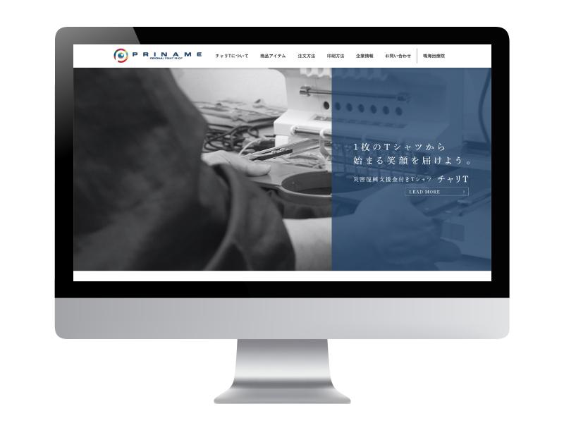 <span>Official web site</span><br>プリネーム オリジナルTシャツ製作