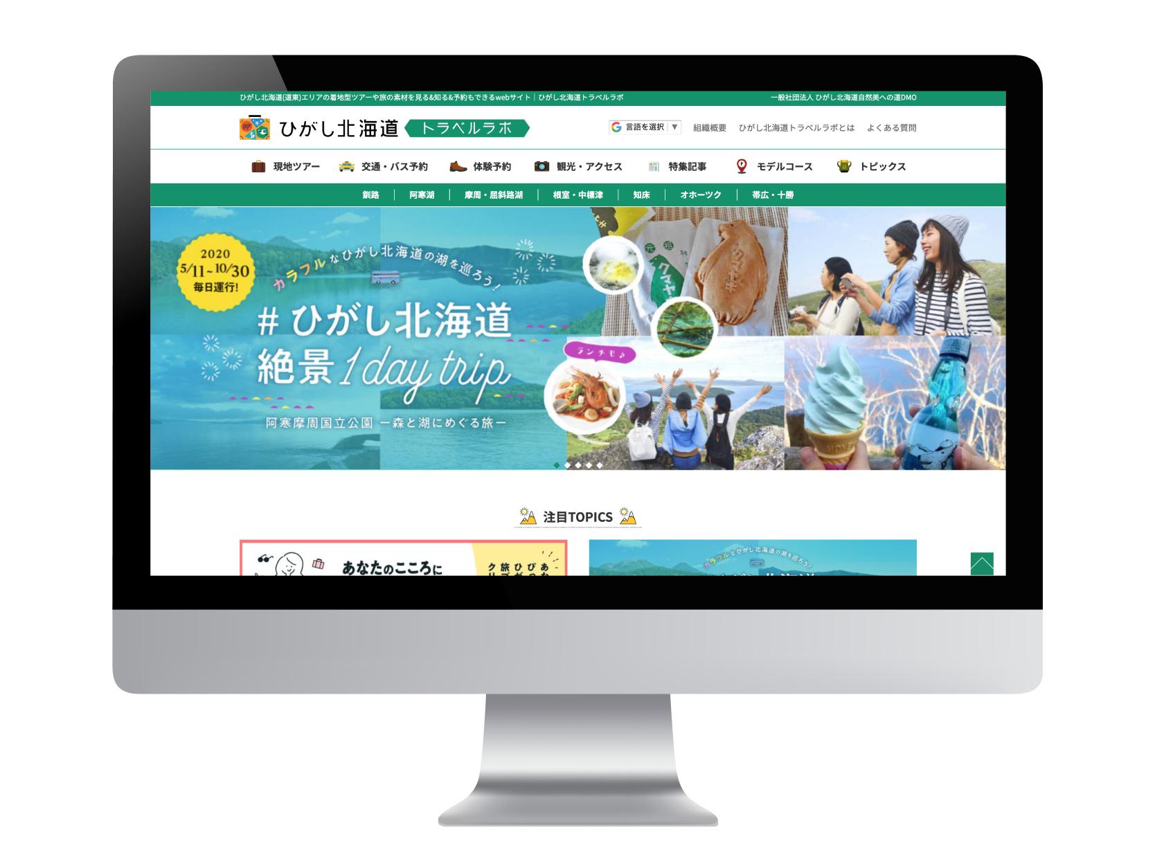 <span>Official web site</span><br>ひがし北海道自然美への道DMO<br>ひがし北海道トラベルラボ
