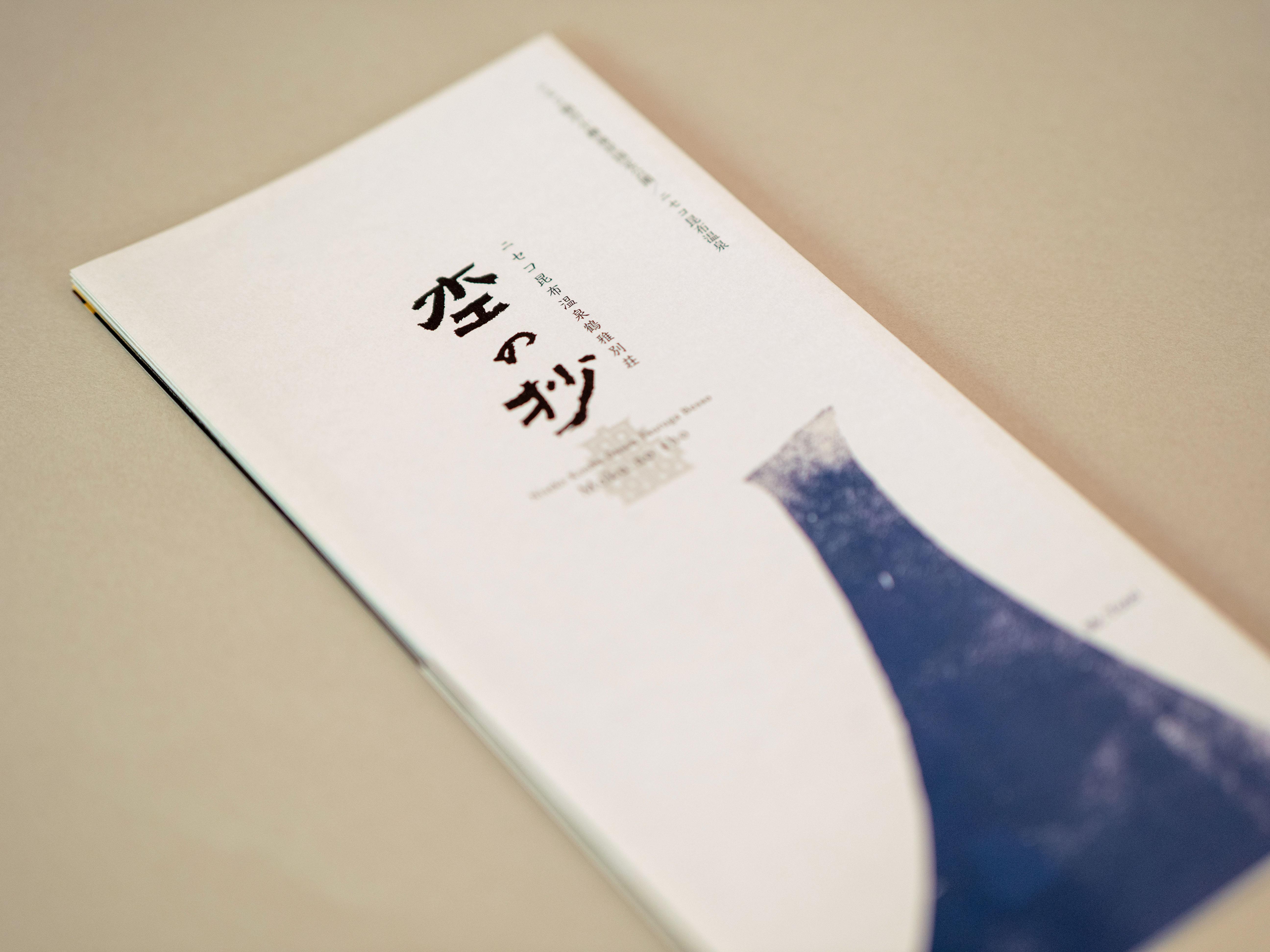 <span>Pamphlet</span><br>鶴雅グループ<br>ニセコ昆布温泉 鶴雅別荘 杢の抄