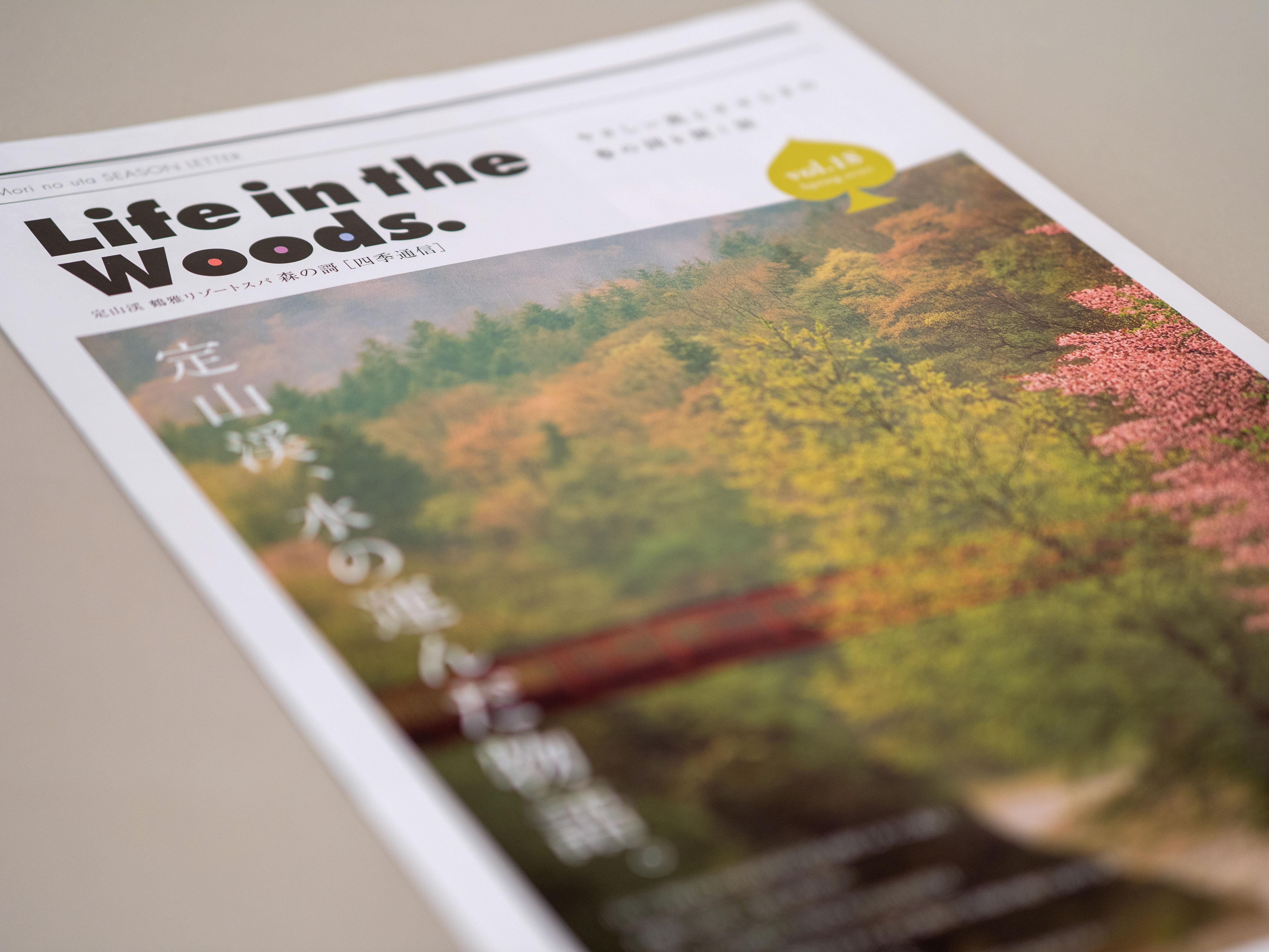 <span>Magazine</span><br>鶴雅グループ<br>定山渓 鶴雅リゾートスパ 森の謌 季刊誌 森の謌PRESS
