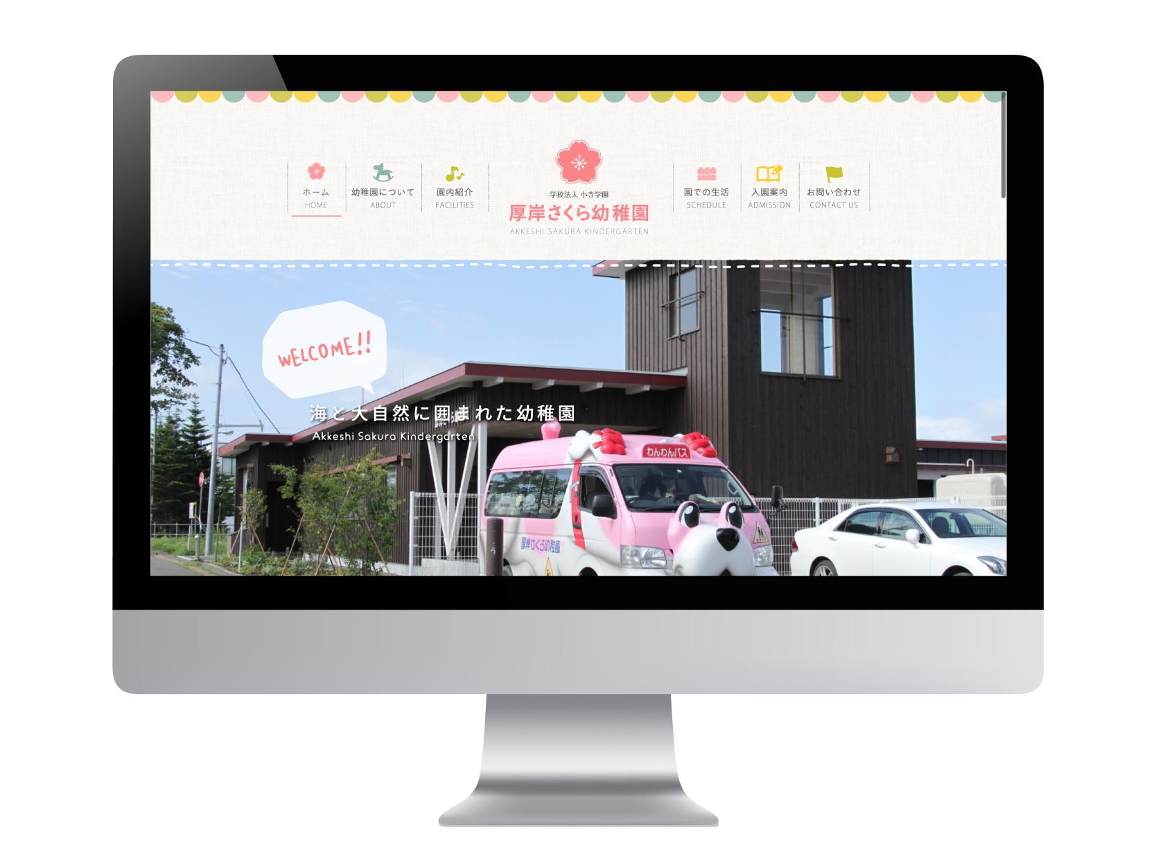 <span>Official web site</span><br>学校法人 小寺学園 厚岸さくら幼稚園