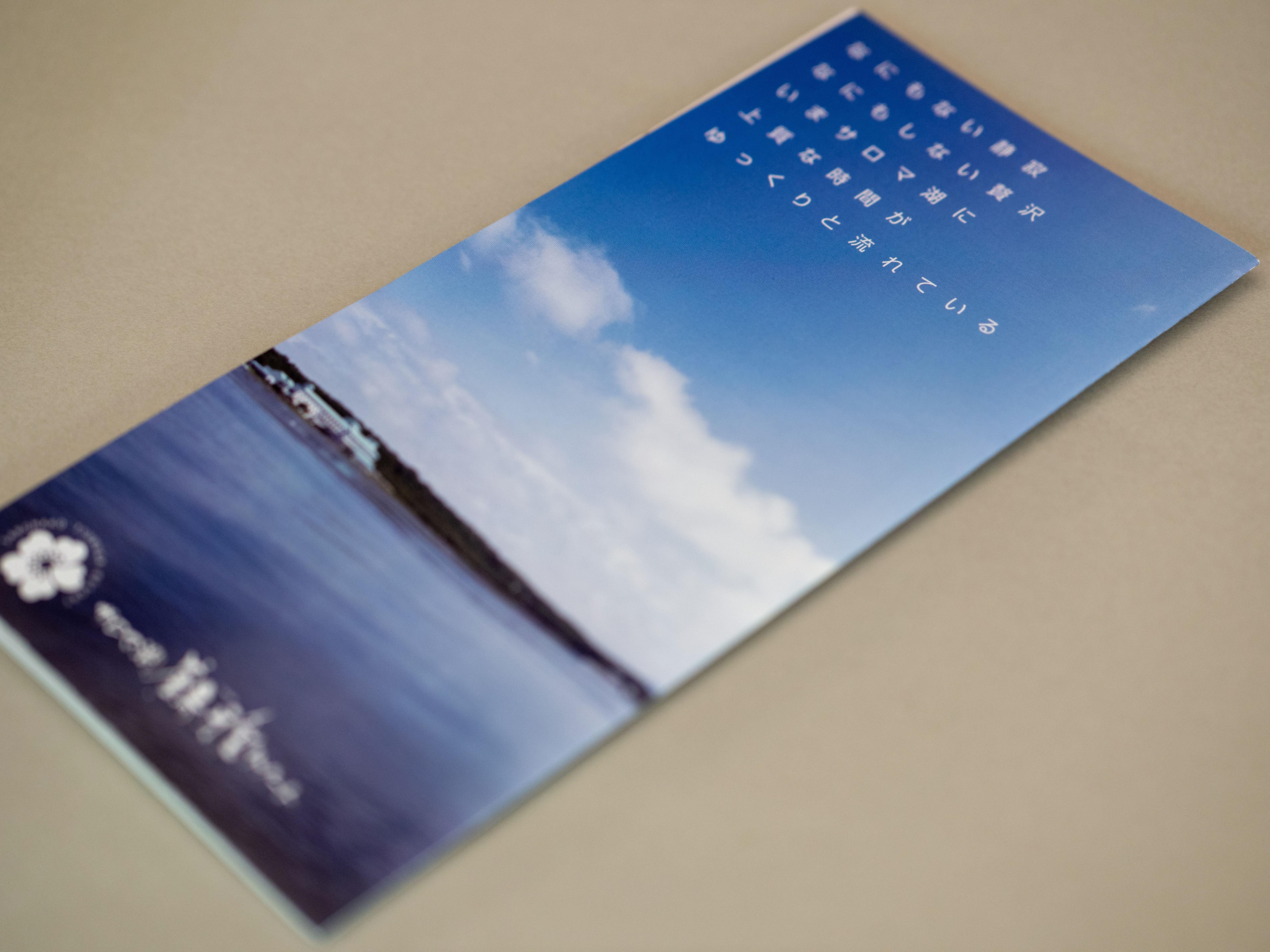 <span>Pamphlet</span><br>鶴雅グループ<br>サロマ湖 鶴雅リゾート