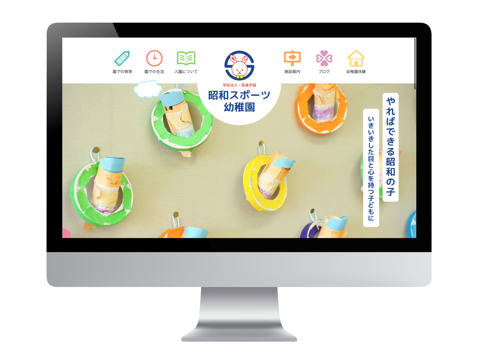 <span>Official web site</span><br>昭和スポーツ幼稚園