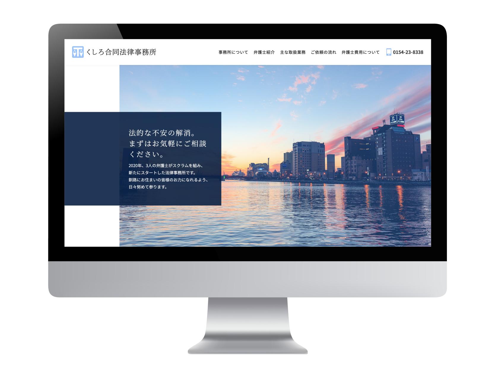 <span>Official web site</span><br>釧路 たかはた法律事務所
