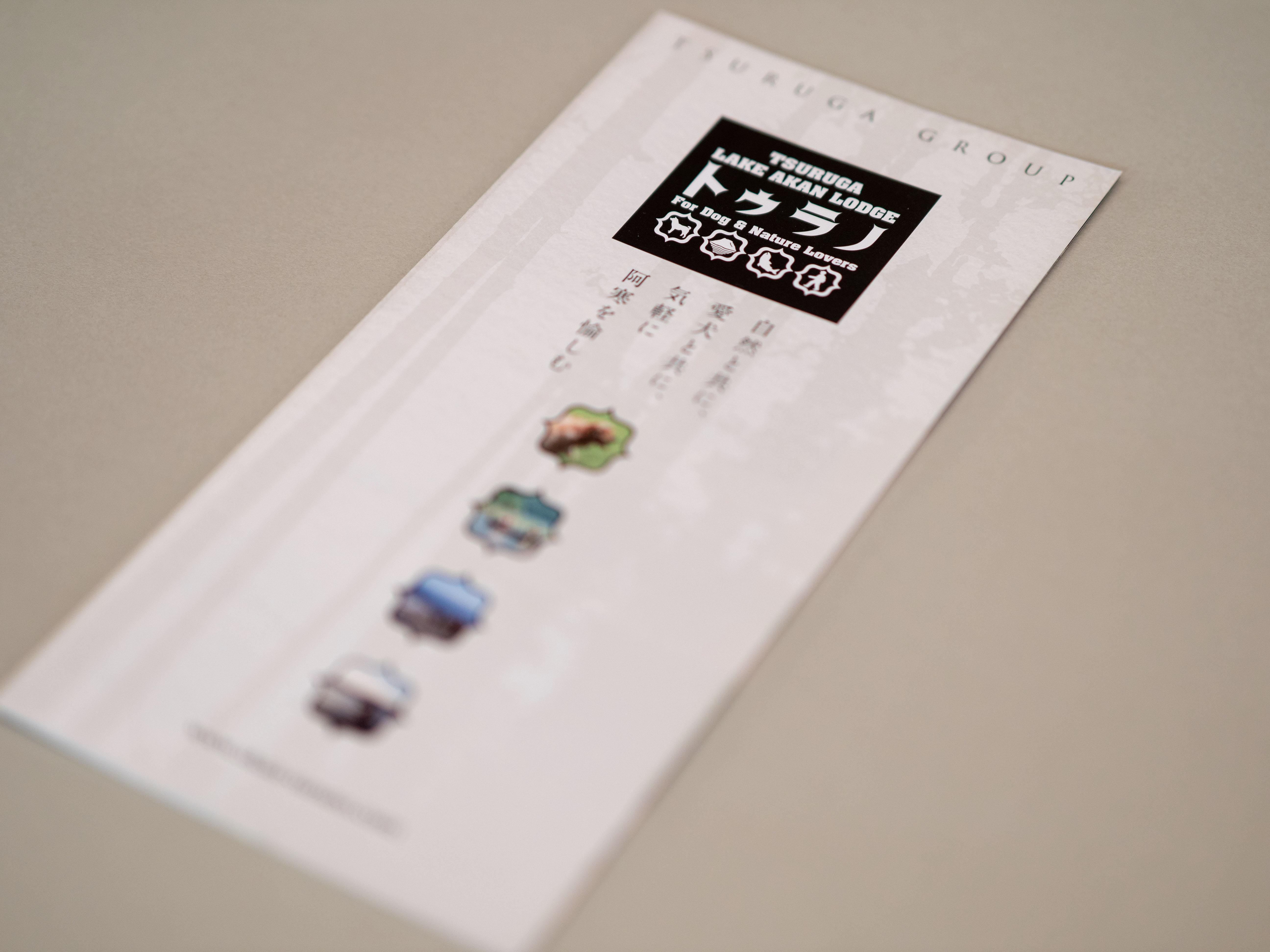<span>Pamphlet</span><br>鶴雅グループ<br>鶴雅 レイク阿寒ロッジ トゥラノ