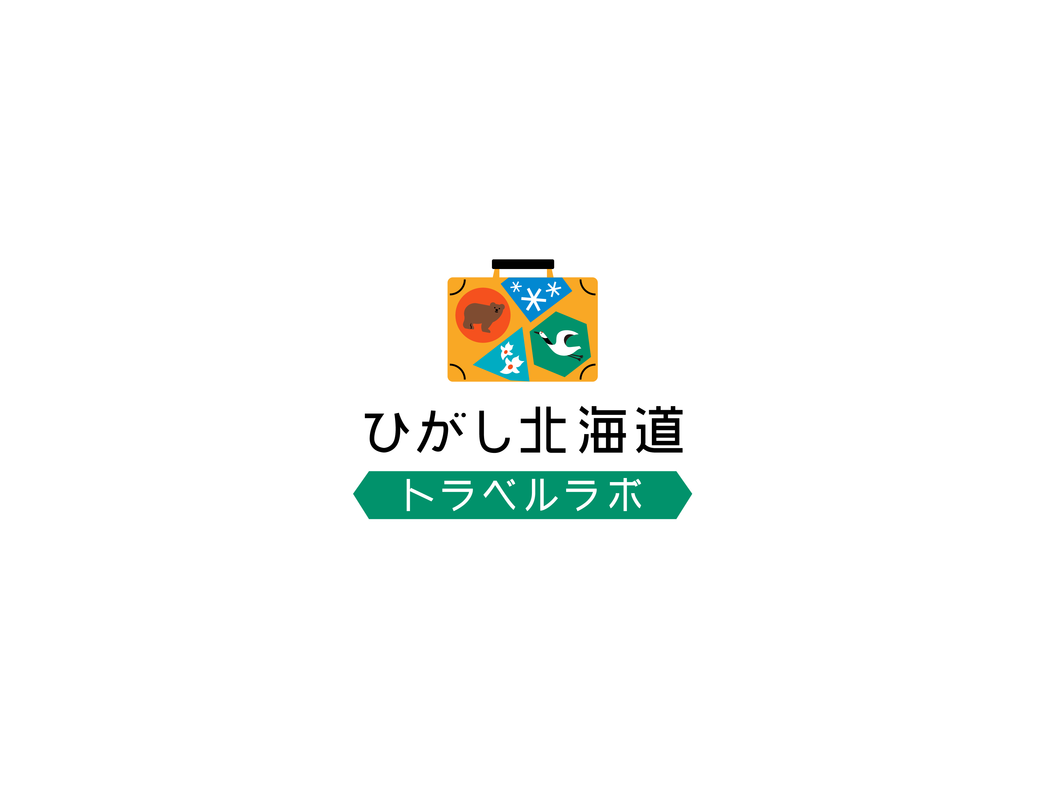 <span>logo</span><br>ひがし北海道自然美への道DMO<br>ひがし北海道トラベルラボ