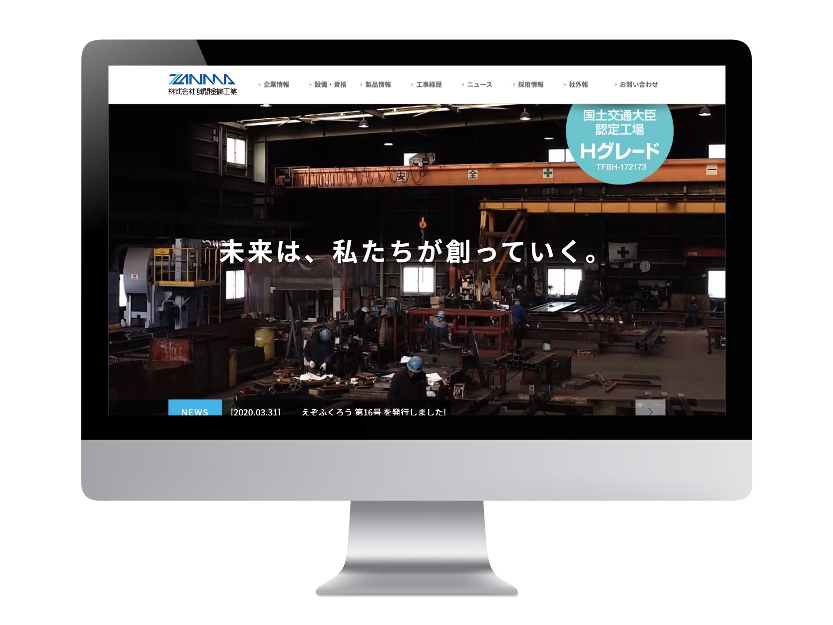 <span>Official web site</span><br>株式会社 残間金属工業
